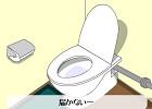 トイレからの脱出  Icon